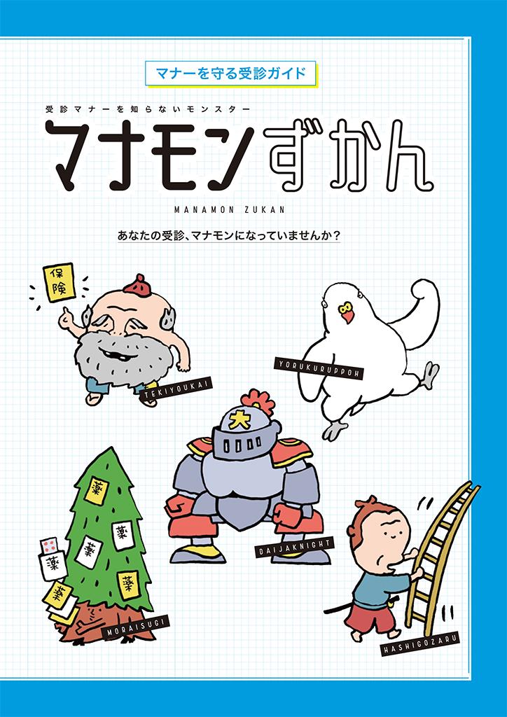 マナモン図鑑