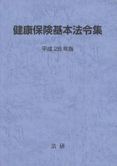平成28年版 健康保険基本法令集