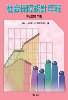 平成29年版 社会保障統計年報