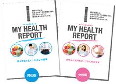 マイヘルスレポート