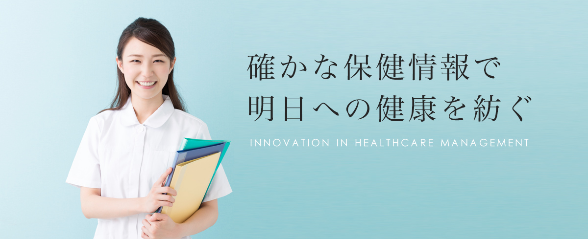 確かな保健情報で明日への健康を紡ぐ