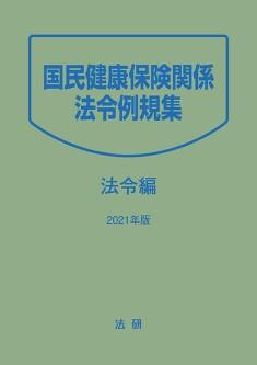 2021年版 国民健康保険関係法令例規集