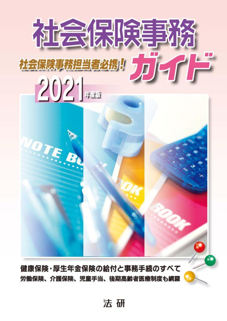 2021年度版 社会保険事務ガイド