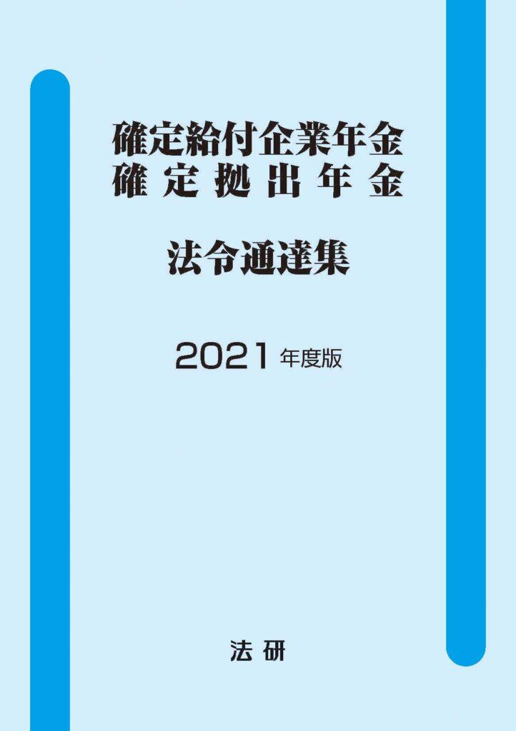 2021年度版 確定給付企業年金・確定拠出年金法令通達集