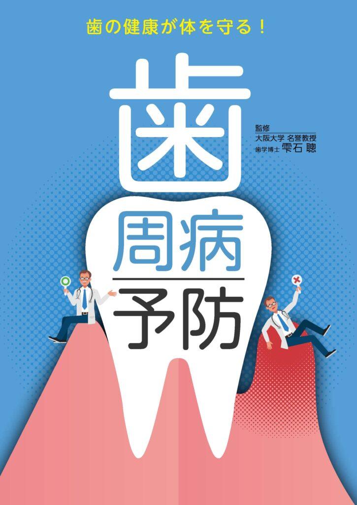 歯の健康が体を守る! 歯周病予防