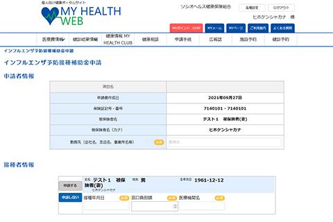 補助金申請システム(MY HEALTH WEB)