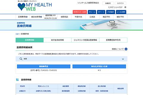 医療費通知・ジェネリック医薬品差額通知(MY HEALTH WEB)