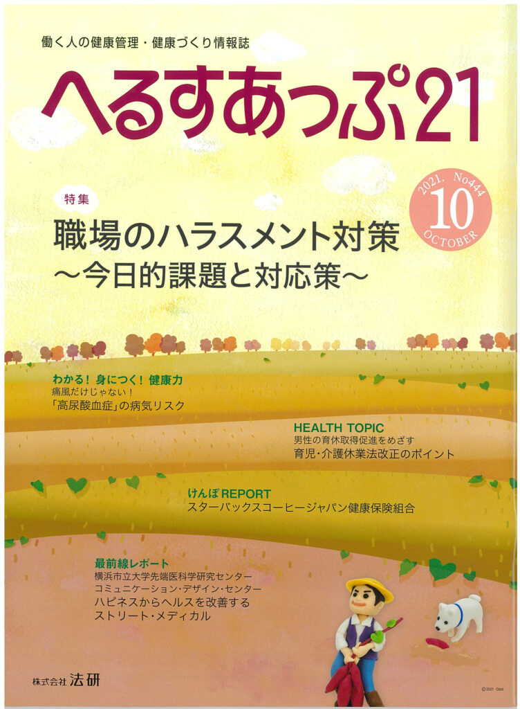 月刊『へるすあっぷ21』