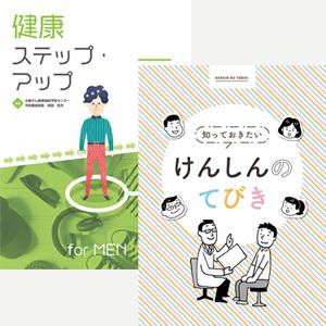 健診啓発冊子