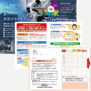 情報提供(受診勧奨、健診リスク通知)