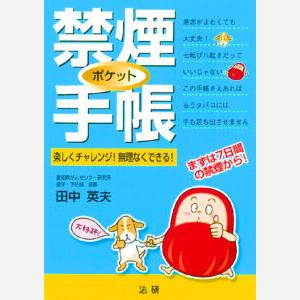 禁煙啓発冊子・ポスター
