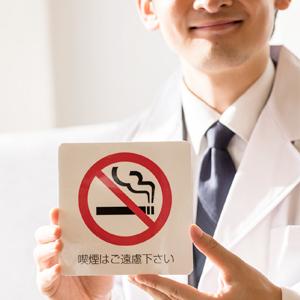 禁煙サポート事業