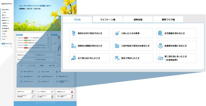 ナビゲーションボタンで知りたい情報ページにワンクリックで到達