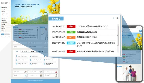 WEB管理システムでリアルタイムに情報を発信・更新