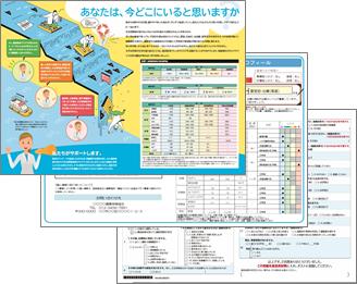 アドバイスシート、生活習慣と健康状態に関するアンケート、テキストを送付イメージ01